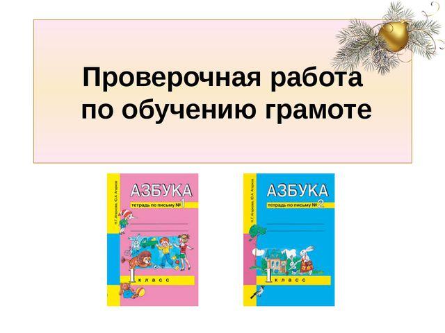 Проверочная работа по обучению грамоте