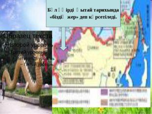 Бұл өңірді Қытай тарихында «біздің жер» деп көрсетіледі.