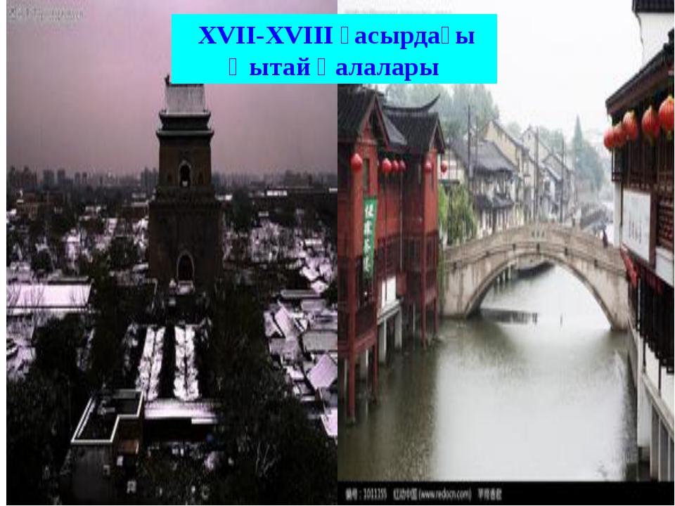 XVII-XVIII ғасырдағы Қытай қалалары