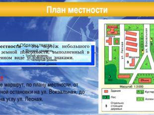 План местности Задание Опишите маршрут, по плану местности, от автобусной ост