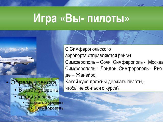 Игра «Вы- пилоты» ССимферопольского аэропортаотправляютсярейсы Симферопол...