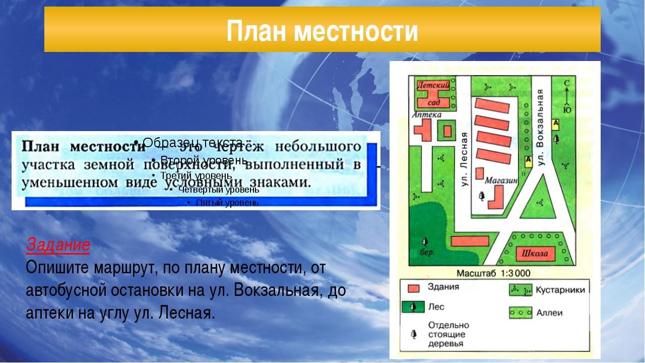 План местности Задание Опишите маршрут, по плану местности, от автобусной ост...