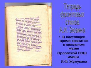 В настоящее время хранится в школьном музее Орловской СОШ имени И.Ф. Жужукина