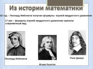 Леонард Фибоначи Исаак Ньютон Рене Декарт 1202 год – Леонард Фибоначи получил