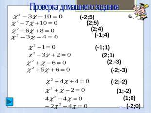 Вернуть (-2;5) (2;5) (2;4) (-1;4) (-1;1) (2;1) (2;-3) (-2;-3) (-2;-2) (1;-2)