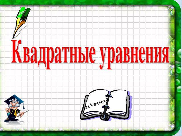 Sin x Cos x ах +вх+с=0 2