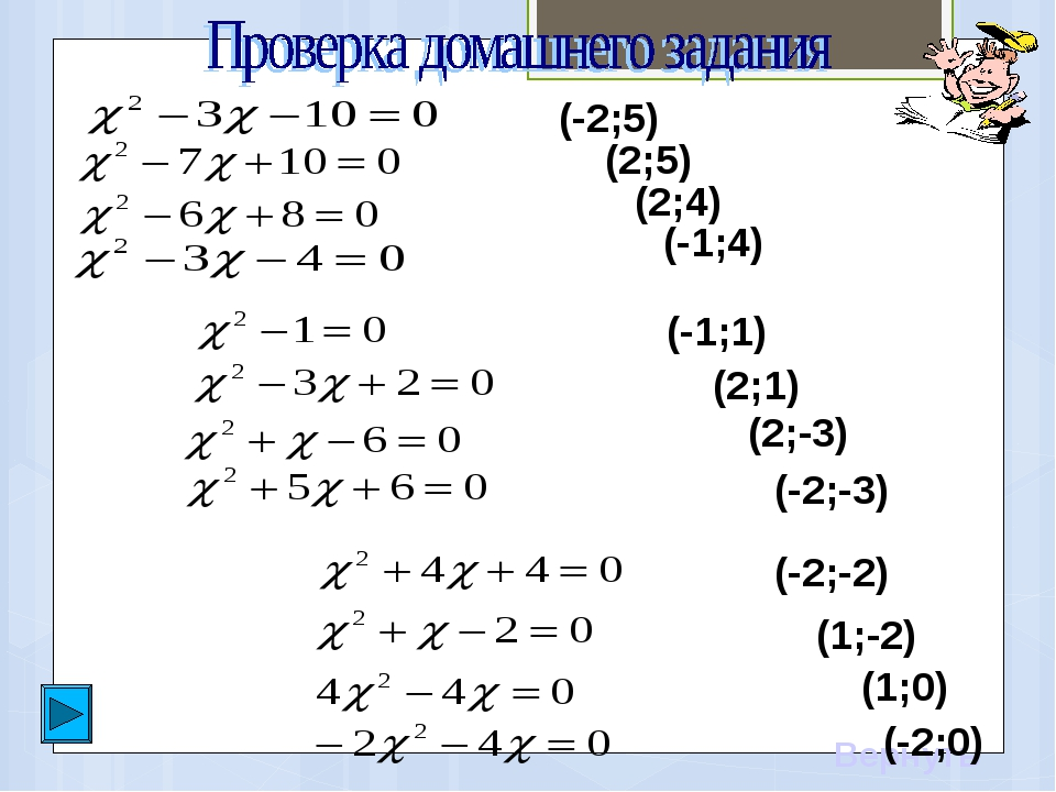 Вернуть (-2;5) (2;5) (2;4) (-1;4) (-1;1) (2;1) (2;-3) (-2;-3) (-2;-2) (1;-2)...