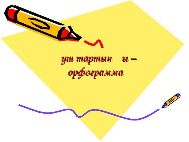Ҡуш тартынҡы – орфограмма