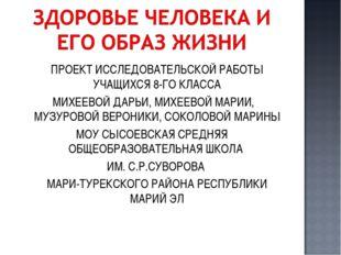 ПРОЕКТ ИССЛЕДОВАТЕЛЬСКОЙ РАБОТЫ УЧАЩИХСЯ 8-ГО КЛАССА МИХЕЕВОЙ ДАРЬИ, МИХЕЕВО