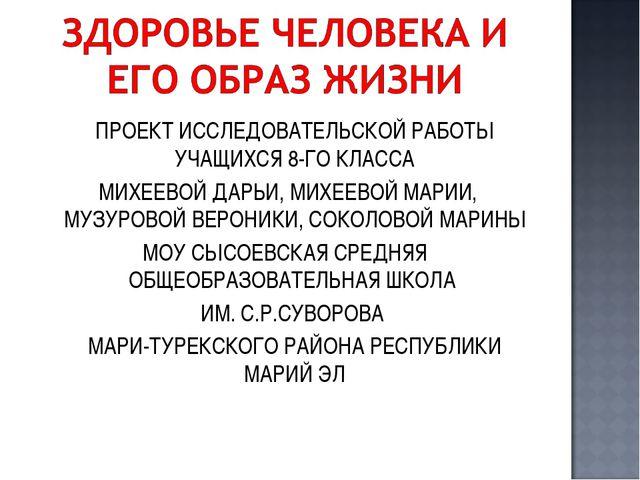 ПРОЕКТ ИССЛЕДОВАТЕЛЬСКОЙ РАБОТЫ УЧАЩИХСЯ 8-ГО КЛАССА МИХЕЕВОЙ ДАРЬИ, МИХЕЕВО...