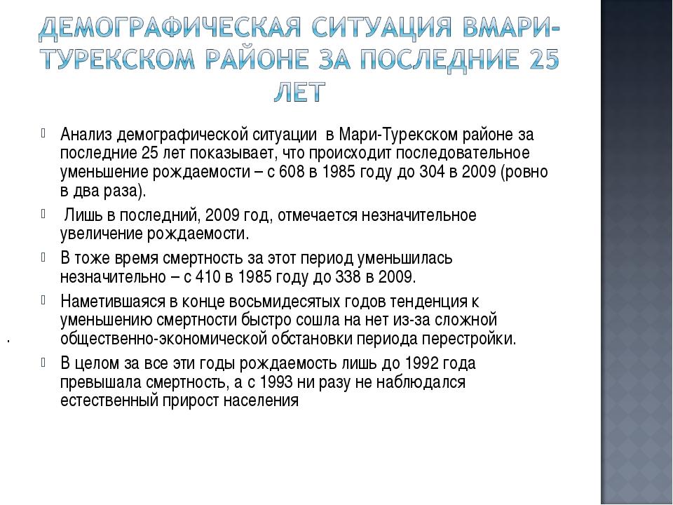 . Анализ демографической ситуации в Мари-Турекском районе за последние 25 лет...