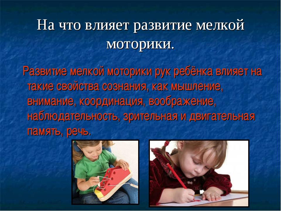 На что влияет развитие мелкой моторики. Развитие мелкой моторики рук ребёнка...