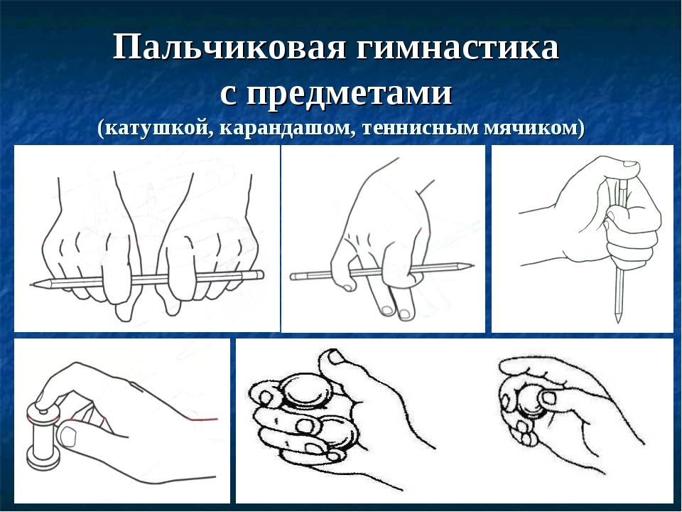Пальчиковая гимнастика с предметами (катушкой, карандашом, теннисным мячиком)