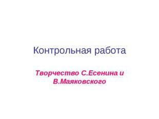 Контрольная работа Творчество С.Есенина и В.Маяковского