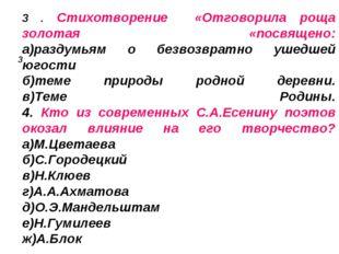3 . Стихотворение «Отговорила роща золотая «посвящено: а)раздумьям о безвозвр