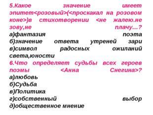 5.Какое значение имеет эпитет()в стихотворении