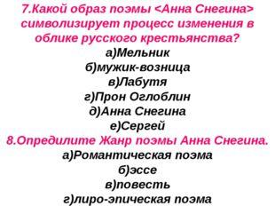 7.Какой образ поэмы  символизирует процесс изменения в облике русского кресть