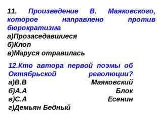 11. Произведение В. Маяковского, которое направлено против бюрократизма а)Про
