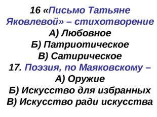 16 «Письмо Татьяне Яковлевой» – стихотворение А) Любовное Б) Патриотическое В
