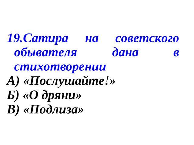 Обобщение знаний по творчеству С Есенина и В Маяковского 19 Сатира на советского обывателя дана в стихотворении А Послушайте Б
