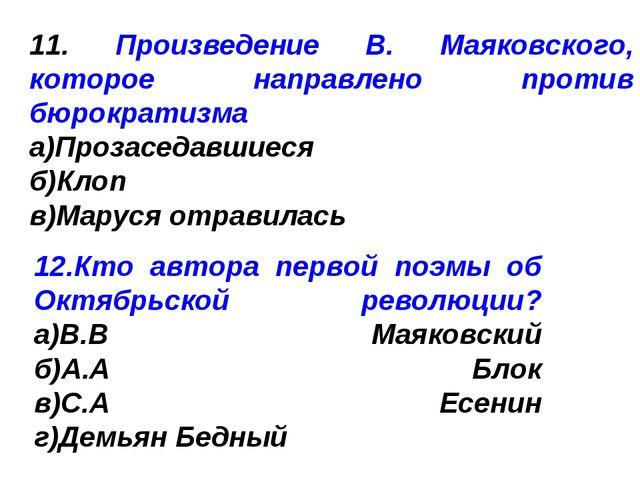 11. Произведение В. Маяковского, которое направлено против бюрократизма а)Про...