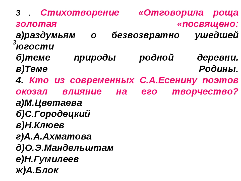 3 . Стихотворение «Отговорила роща золотая «посвящено: а)раздумьям о безвозвр...