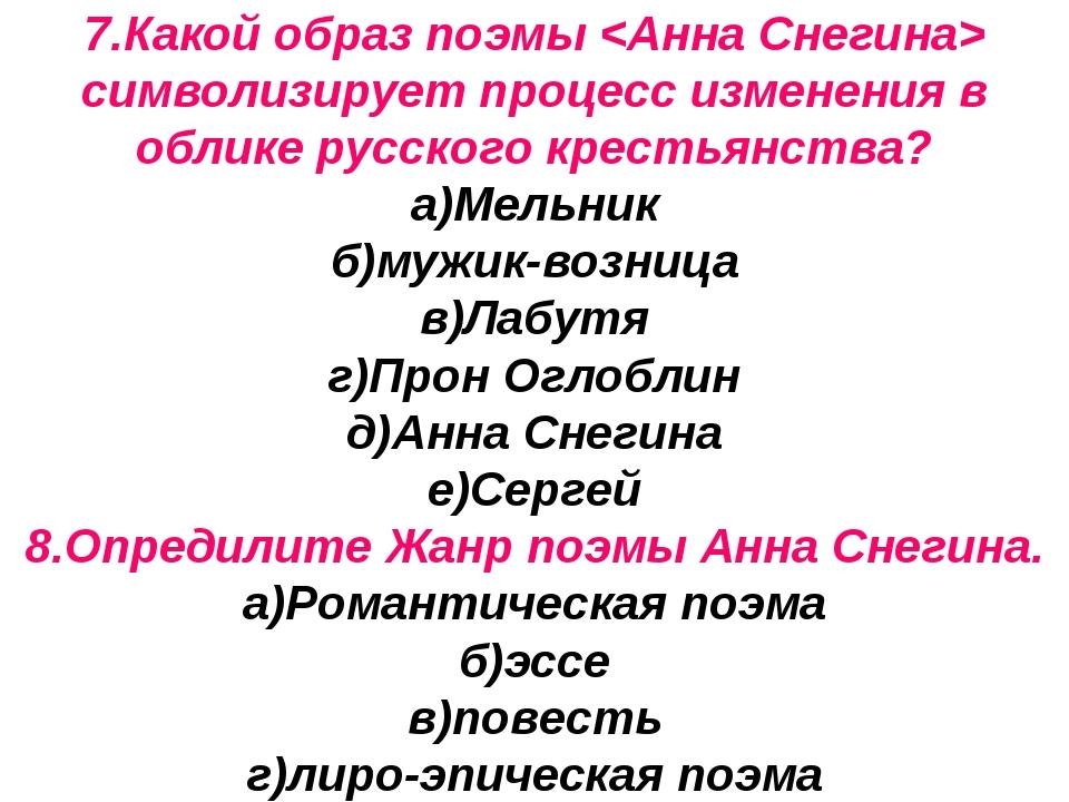 7.Какой образ поэмы  символизирует процесс изменения в облике русского кресть...