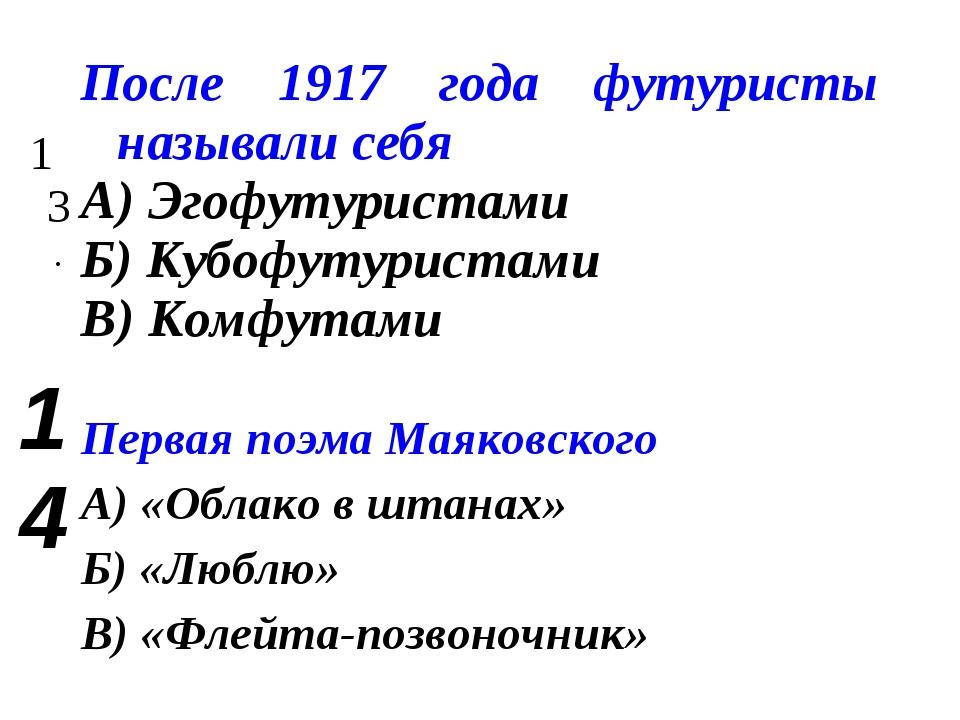 13.После 1917 года футуристы называли себя А) Эгофутуристами Б) Кубофутурист...