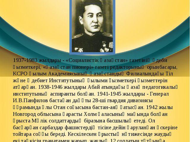 Өмірбаяны 1937-1983 жылдары - «Социалистік Қазақстан» газетінің әдеби қызметк...