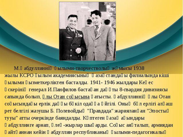 М.Ғабдуллиннің ғылыми-творчестволық жұмысы 1938 жылыКСРОғылым академиясыны...