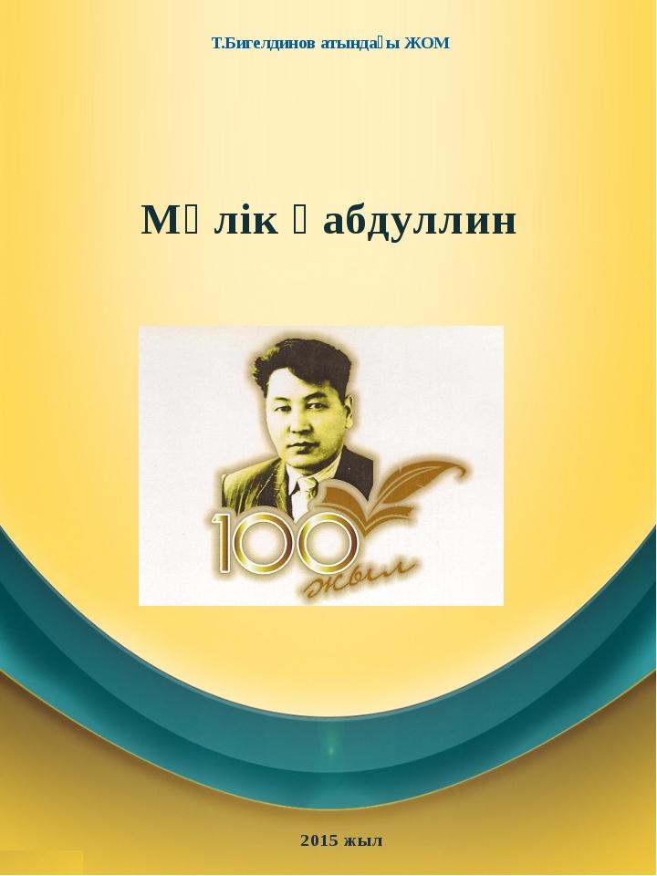 Мәлік Ғабдуллин 2015 жыл Т.Бигелдинов атындағы ЖОМ