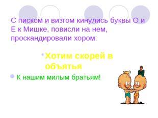 С писком и визгом кинулись буквы О и Е к Мишке, повисли на нем, проскандирова