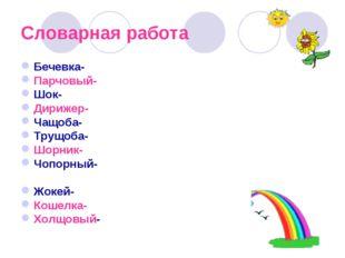 Словарная работа Бечевка- Парчовый- Шок- Дирижер- Чащоба- Трущоба- Шорник- Чо