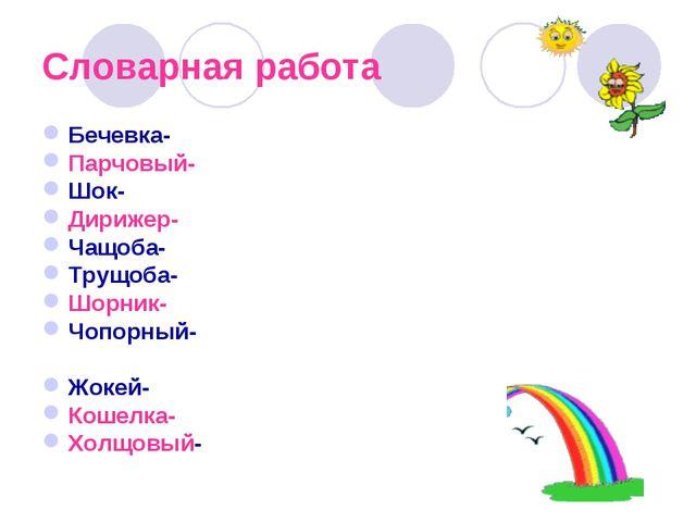 Словарная работа Бечевка- Парчовый- Шок- Дирижер- Чащоба- Трущоба- Шорник- Чо...