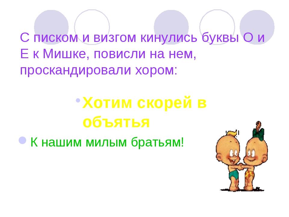 С писком и визгом кинулись буквы О и Е к Мишке, повисли на нем, проскандирова...