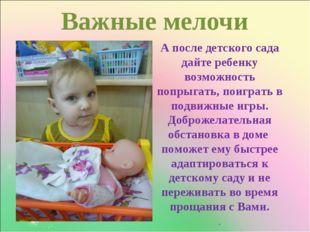 Важные мелочи А после детского сада дайте ребенку возможность попрыгать, поиг