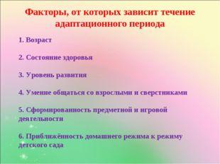 Факторы, от которых зависит течение адаптационного периода 1. Возраст 2. Сост