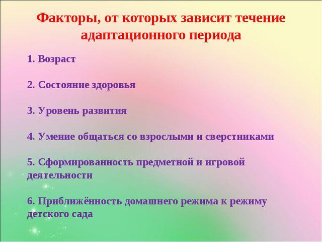 Факторы, от которых зависит течение адаптационного периода 1. Возраст 2. Сост...