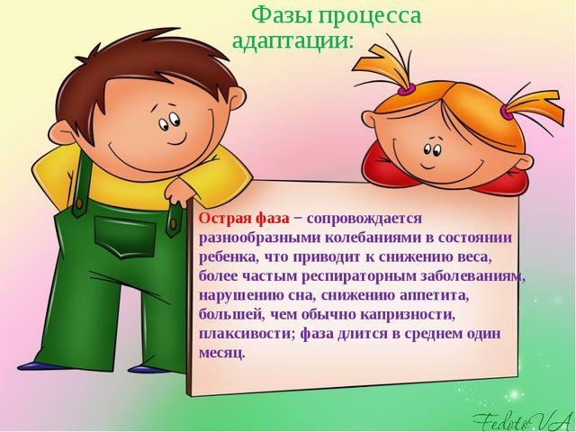 Острая фаза − сопровождается разнообразными колебаниями в состоянии ребенка,...