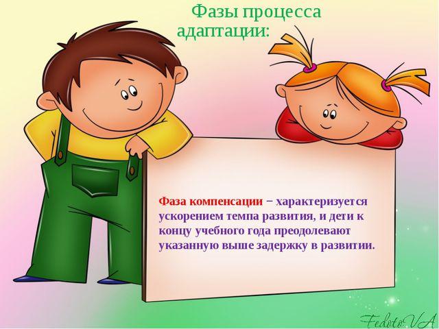 Фаза компенсации − характеризуется ускорением темпа развития, и дети к концу...