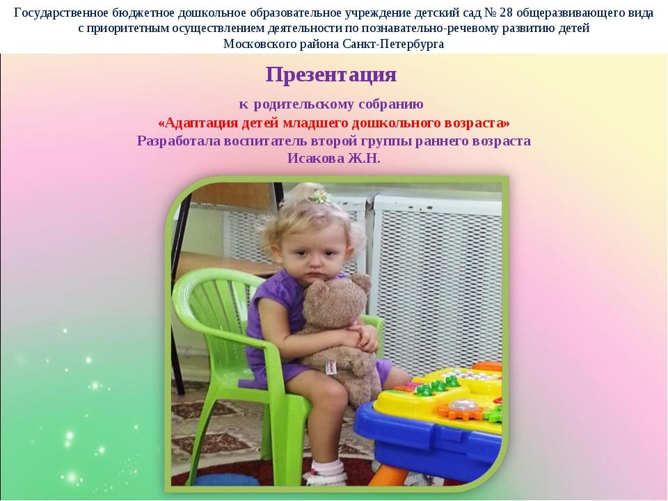 Презентация к родительскому собранию «Адаптация детей младшего дошкольного во...