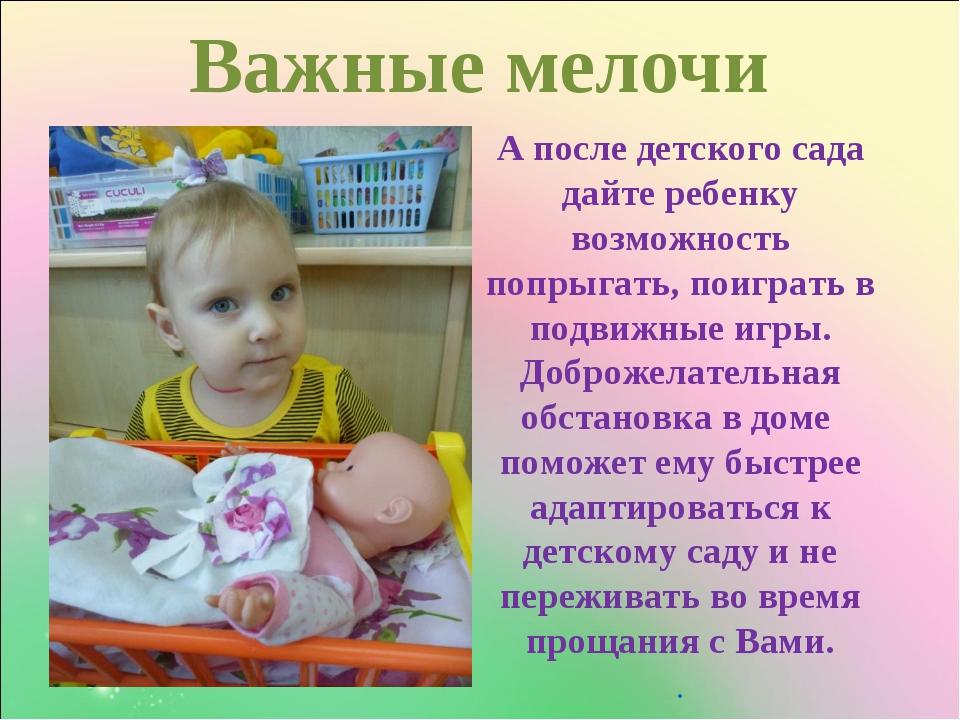 Важные мелочи А после детского сада дайте ребенку возможность попрыгать, поиг...