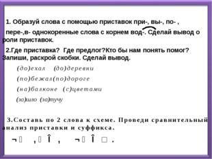 1. Образуй слова с помощью приставок при-, вы-, по- , пере-,в- однокоренные