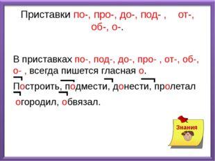 Приставки по-, про-, до-, под- , от-, об-, о-. В приставках по-, под-, до-, п