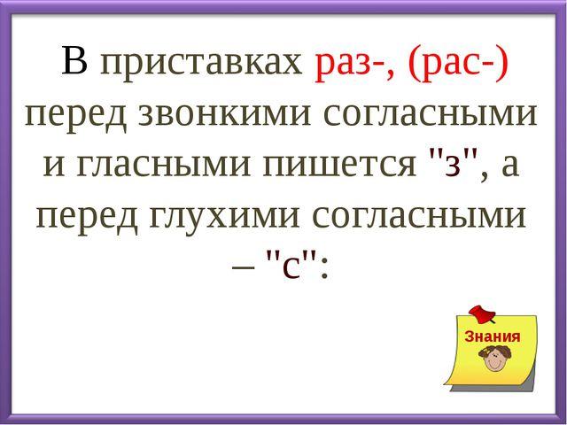 """В приставках раз-, (рас-) перед звонкими согласными и гласными пишется """"з"""",..."""