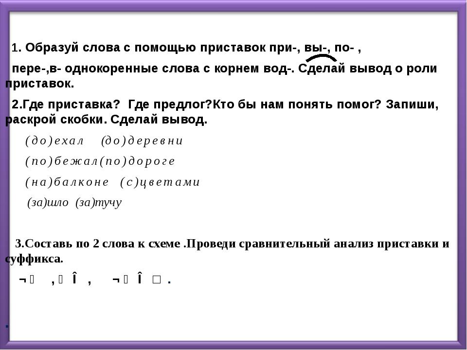 1. Образуй слова с помощью приставок при-, вы-, по- , пере-,в- однокоренные...