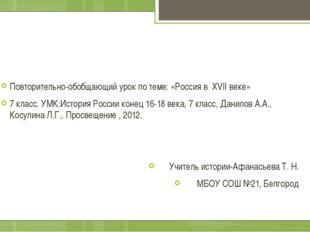 Повторительно-обобщающий урок по теме: «Россия в XVII веке» 7 класс. УМК:Ист