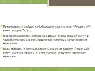 Презентация (31 слайдов) к обобщающему уроку по теме: «Россия в XVII веке» ,