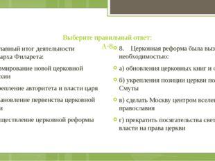 Выберите правильный ответ: А-8 8. Главный итог деятельности патриарха Филарет