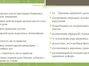 Выберите правильный ответ: А-12 12. В органах власти при первых Романовых про